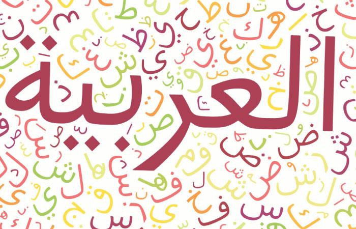 روش صحیح مطالعه درس عربی از موسسه اوج یادگیری