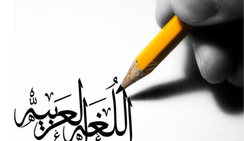 نحوه مطالعه درس عربی از اوج یادگیری